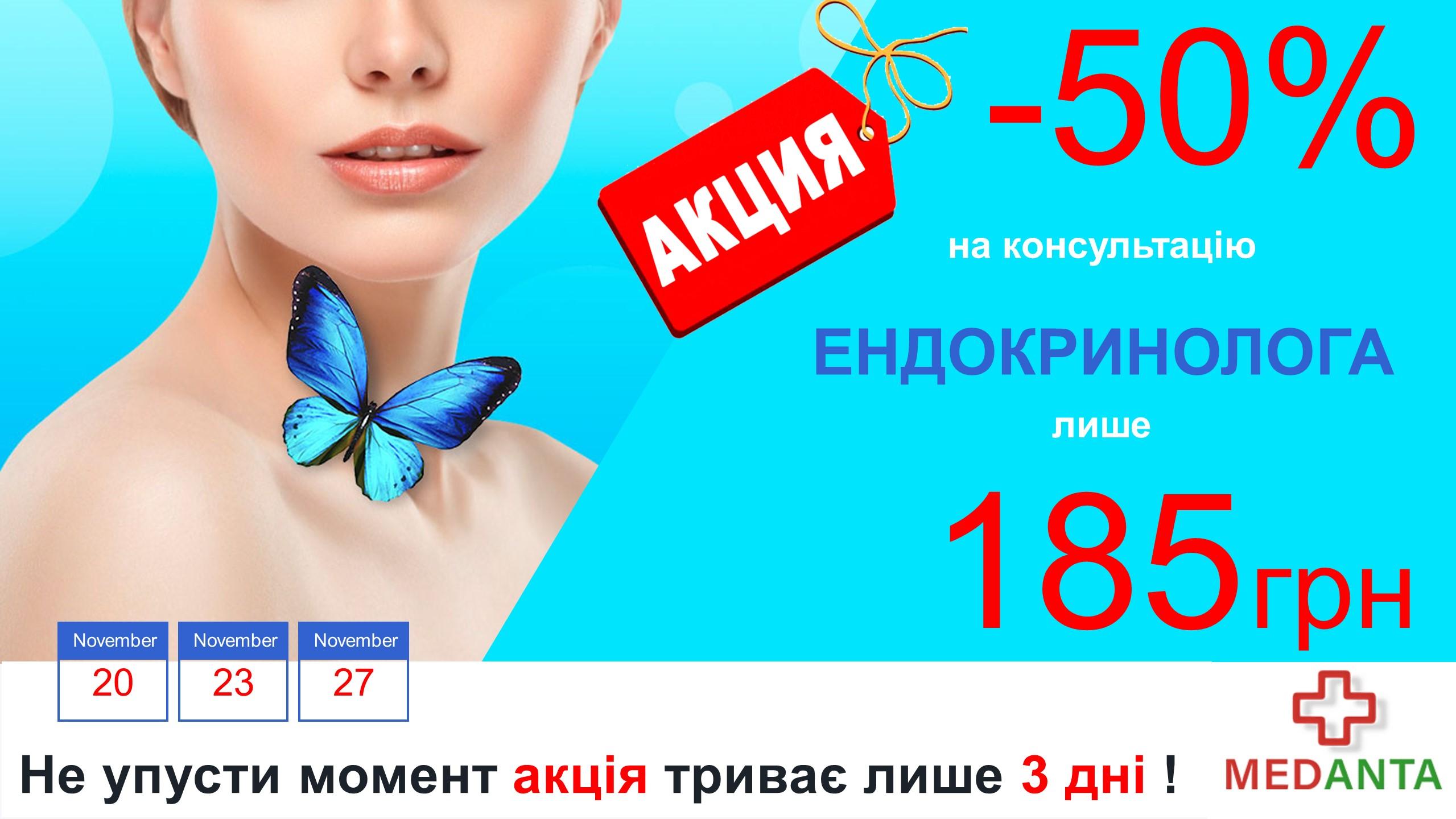 АКЦІЯ!! Консультація ендокринолога 185 грн.!!!