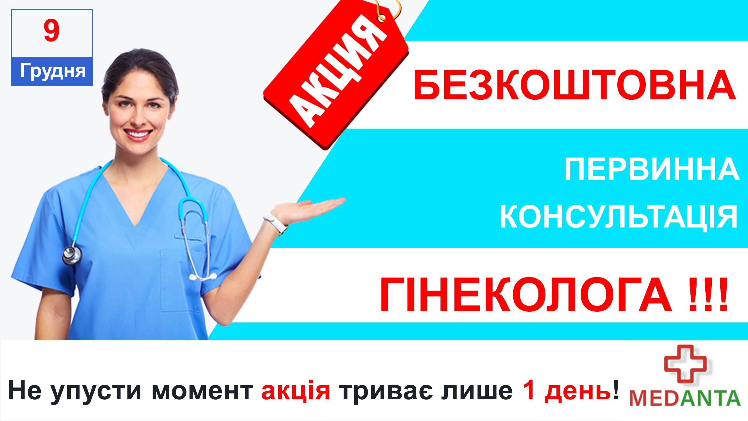АКЦІЯ! БЕЗКОШТОВНА консультація гінеколога!!!